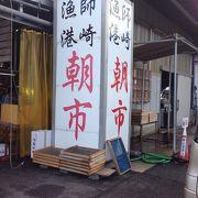 師崎朝市は地元の漁師のお母さんが作る優しい干物などが自慢。