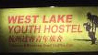 ウエストレイク ユース ホステル (過客青年旅館)