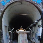 南阿蘇にある夏は涼しいトンネル公園