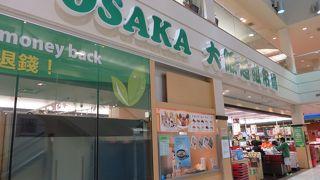 大阪超級市場 (ヤオハンセンター店)