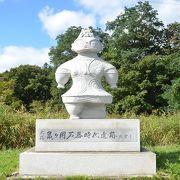 遮光器土偶の出土地で有名な縄文遺跡