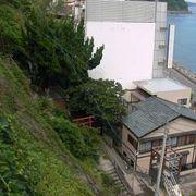 伊豆山神社の参道の下にあります