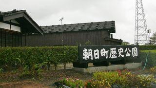朝日町歴史公園