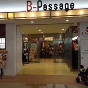 B-Passage  別府