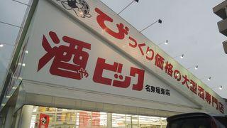 酒やビッグ (名東極楽店)