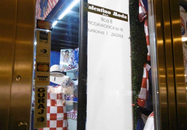 クロアチア代表の商品を買うなら
