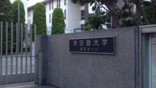 津田ホール