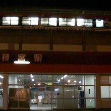 鹿行地域の中心駅