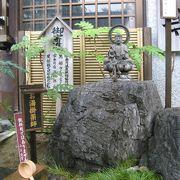 温泉の守り本尊