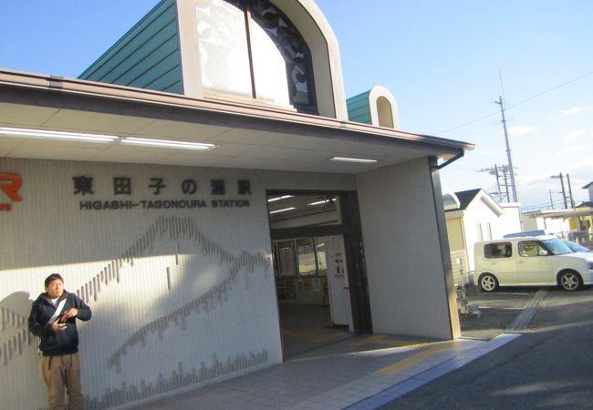 東田子の浦駅