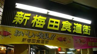 新梅田食道街