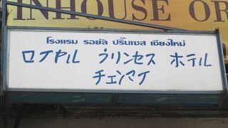 中華料理 ジャスミン(ロイヤルプリンセスホテル内)