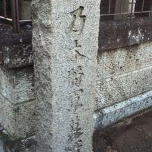 石柱(お墓の横)