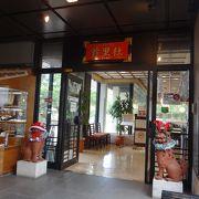 首里城にあるレストラン。