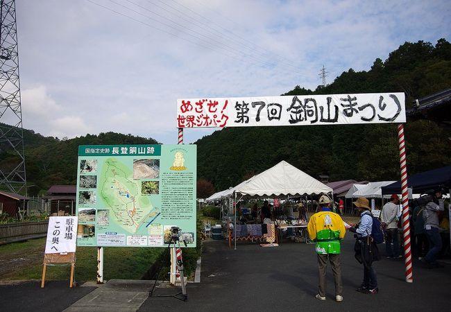 第7回長登銅山まつりに行ってきました