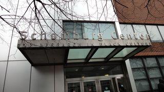 ションバーグ黒人文化研究センター