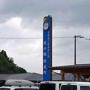 リニューアルされた道の駅 阿武町に行ってきました