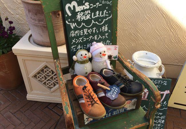 リーズナブルな靴屋