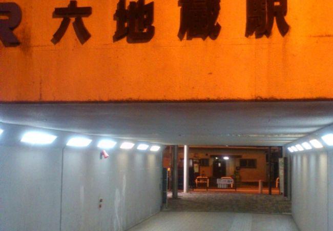 六地蔵駅 (JR・地下鉄)