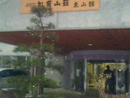 信州穴沢温泉 松茸山荘別館 東山館 写真