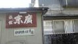 末広旅館 <福島県>