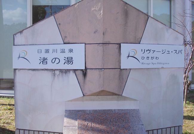 日置川温泉渚の湯