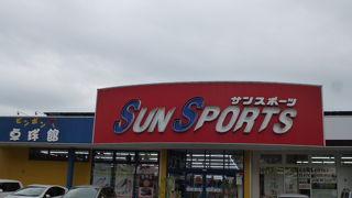 サンスポーツ (牛久店)