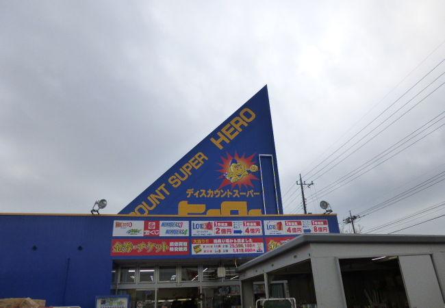スーパーヒーロー (牛久中央店)