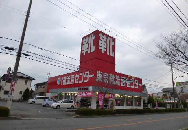 東京靴流通センター (牛久柏田店)