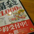 写真:リンガーハット 福岡八女店