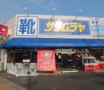 サワムラヤ靴店