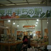 長浜近郊の地産品販売店