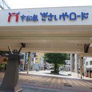 宇和島市の繁華街ですが…
