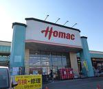 ホーマック (阿見店)