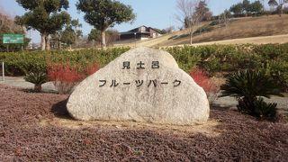 見土呂観光果樹園