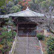 観音寺と同じ敷地にあるお寺