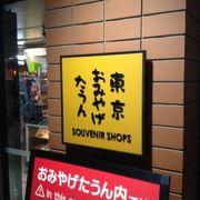 ベタな東京土産…