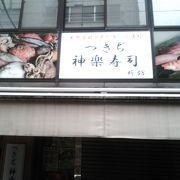 きちんとしたお寿司屋さんです。