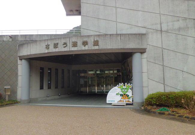 さぼう遊学館