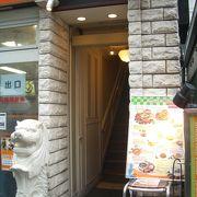 良いバランスの海南鶏飯(シンガポール海南鶏飯 水道橋店)