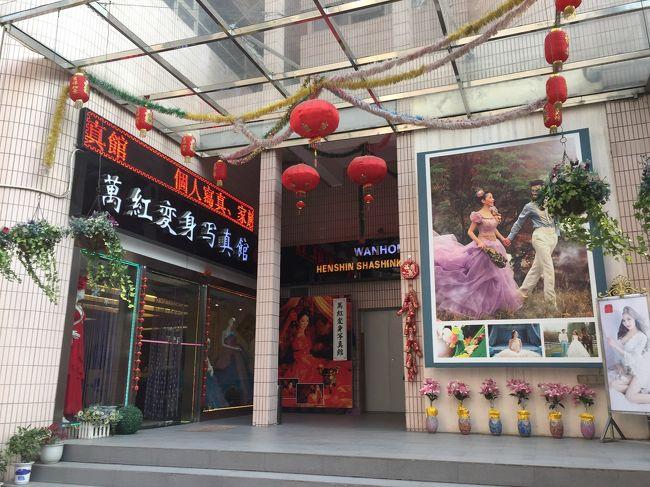 上海萬紅変身写真館