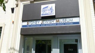 シドニー ユダヤ人博物館