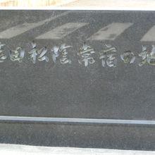 「吉田松陰常宿の碑」です。