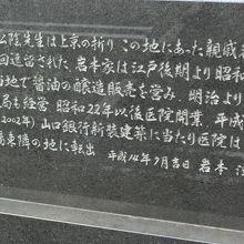 「碑」の裏側です。