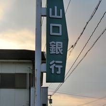 場所は「山口銀行 高森支店」です。