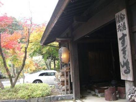 神明温泉いろりの宿 湯元すぎ嶋 写真