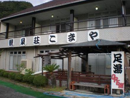 観泉荘 こまや 写真