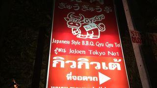 ぎゅうぎゅう亭 オーちゃん(ラチャダー店)