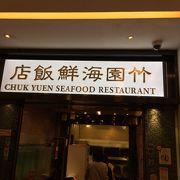 美味しい海鮮料理