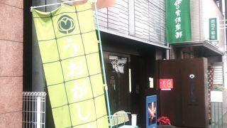 茶の実倶楽部 築地新店